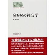 家と村の社会学 増補版 (SEKAISHISO SEMINAR) [全集叢書]