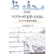 マフフーズ・文学・イスラム―エジプト知性の閃き [単行本]
