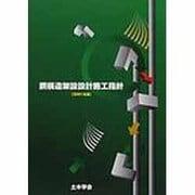 鋼構造架設設計施工指針 2001年版 [単行本]