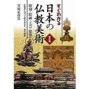 すぐわかる日本の仏教美術―彫刻・絵画・工芸・建築 仏教史に沿って解きあかす、美の秘密 改訂版 [単行本]