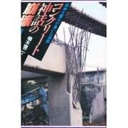 コンクリート神話の崩壊―阪神大震災が暴いた真実 増補新版 [単行本]