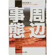 周辺事態―日米「新ガイドライン」の虚実 [単行本]
