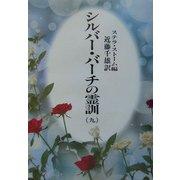 シルバーバーチの霊訓〈9〉 新装版 [単行本]
