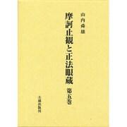 摩訶止観と正法眼蔵 5巻 [単行本]