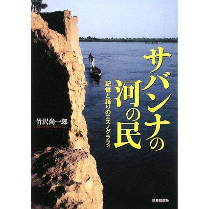 サバンナの河の民―記憶と語りのエスノグラフィ [単行本]