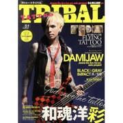 TATOO TRIBAL vol.51(富士美ムック) [ムックその他]