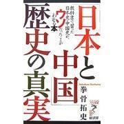 「日本と中国」歴史の真実―教科書で習った日本史・中国史が、ウソだったことがわかる本(リュウ・ブックス アステ新書) [新書]