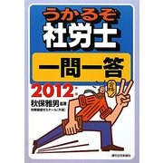 うかるぞ社労士一問一答〈2012年版〉 改訂第5版 [単行本]