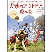 犬連れアウトドア虎の巻-犬とアウトドア、はじめませんか?(エイムック 1971 RETRIEVER別冊) [ムックその他]
