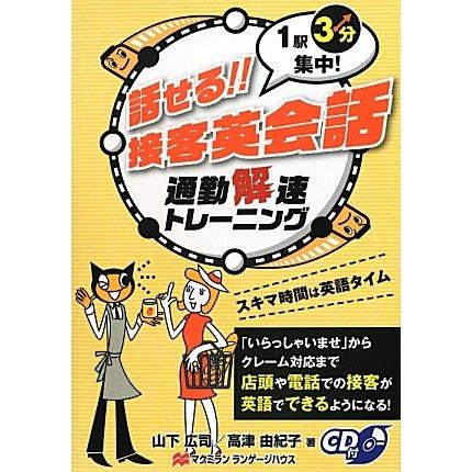 話せる!!接客英会話―通勤解速トレーニング 1駅3分集中! [単行本]