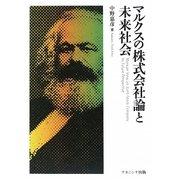 マルクスの株式会社論と未来社会 [単行本]