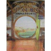 トールキン「中つ国」地図―ファンタジー・アトラス [単行本]