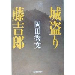 城盗り藤吉郎(時代小説文庫) [文庫]