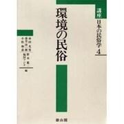 環境の民俗(講座 日本の民俗学〈4〉) [全集叢書]