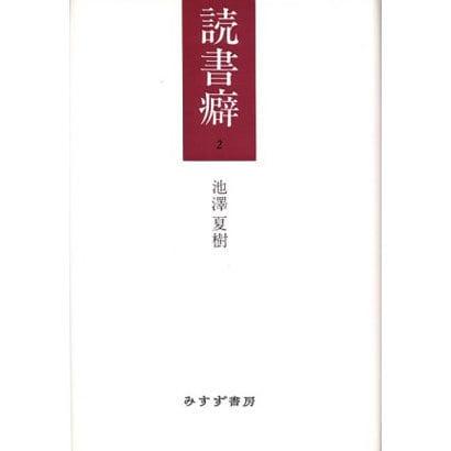 読書癖〈2〉 [単行本]