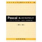 Pascal―思いやりプログラミング 第2版 (ソフトウェア工学ライブラリ〈9〉) [全集叢書]