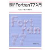 理工系のためのFortran77入門 [単行本]
