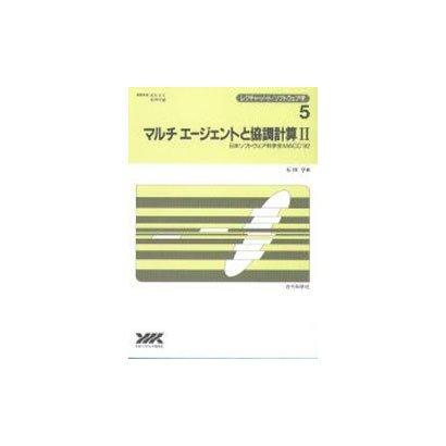 マルチエージェントと協調計算〈2〉日本ソフトウェア科学会MACC '92(レクチャーノート ソフトウェア学〈5〉) [全集叢書]