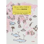 ヒューマン・ライツ―たのしい活動事例集 [単行本]