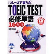 CD BOOK フレーズで覚える TOEIC TEST必修単語1600(アスカカルチャー) [単行本]