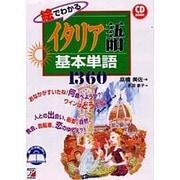 CD BOOK 絵でわかるイタリア語 基本単語1360(アスカカルチャー) [単行本]