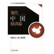 現代中国経済論(シリーズ・現代の世界経済〈2〉) [全集叢書]