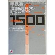 """早見表で""""英語動詞1500""""使いこなしBook(アスカカルチャー) [単行本]"""