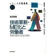 技術革新・ME化と労働者―技術の進歩と社会の進歩(シリーズ労働運動〈11〉) [全集叢書]