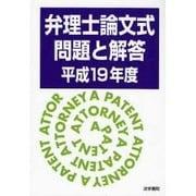 弁理士論文式問題と解答〈平成19年度〉 [単行本]