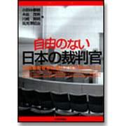 自由のない日本の裁判官(法セミBOOKLET) [単行本]