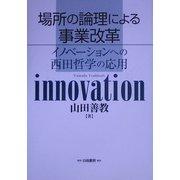 場所の論理による事業改革―イノベーションへの西田哲学の応用 [単行本]