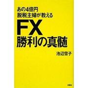あの4億円脱税主婦が教えるFX勝利の真髄 [単行本]