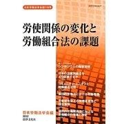 労使関係の変化と労働組合法の課題(日本労働法学会誌〈119号〉) [単行本]