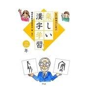 白川静博士に学ぶ楽しい漢字学習 三年 [単行本]