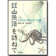 「げん山魚譜」を訪ねて 第1巻 [単行本]