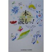 本、読もっ!―青少年読書感想文全国コンクール第50回記念book [単行本]