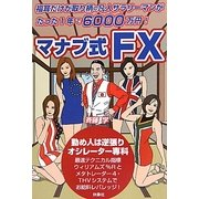 マナブ式FX―福耳だけが取り柄の凡人サラリーマンがたった1年で6000万円! [単行本]