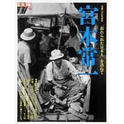 宮本常一-「忘れられた日本人」を訪ねて(別冊太陽 日本のこころ 148) [ムックその他]