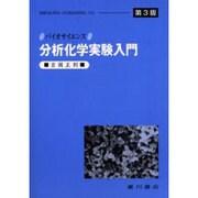 バイオサイエンス分析化学実験入門 3版 [単行本]