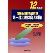 情報処理技術者試験 第一種出題傾向と対策〈12年度版〉9年度春期~11年度春期問題・解答・解説 [単行本]