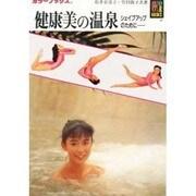 健康美の温泉―シェイプアップのために(カラーブックス) [文庫]