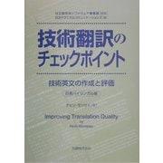技術翻訳のチェックポイント―技術文書の作成と評価 [単行本]