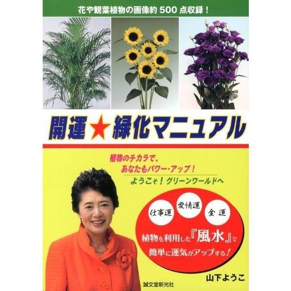 開運★緑化マニュアル[DVD]