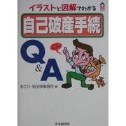 イラストと図解でわかる 自己破産手続Q&A(CK BOOKS) [全集叢書]