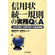 信用状統一規則の実務Q&A―UCP600・ISBP681の総合解説 [単行本]