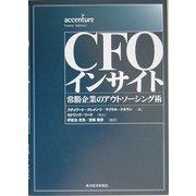 CFOインサイト―常勝企業のアウトソーシング術 [単行本]