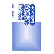 実力養成 総合漢字問題集 [単行本]