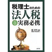 税理士のための法人税実務必携〈平成24年版〉 [単行本]