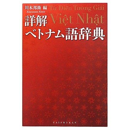 詳解ベトナム語辞典 [事典辞典]