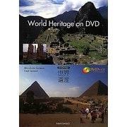World Heritage on DVD―DVDで学ぶ世界遺産 [単行本]
